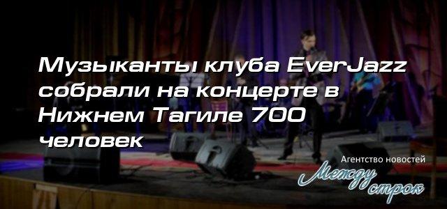 Музыканты клуба Everjazz