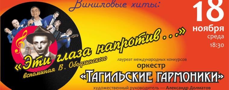 «Эти глаза напротив…вспоминая В. Ободзинского»