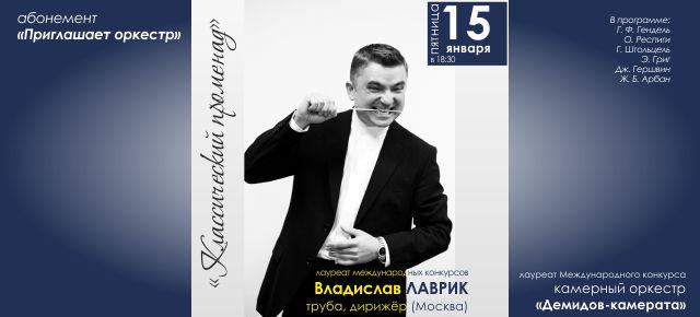 Владислав Лаврик в программе Классический променад