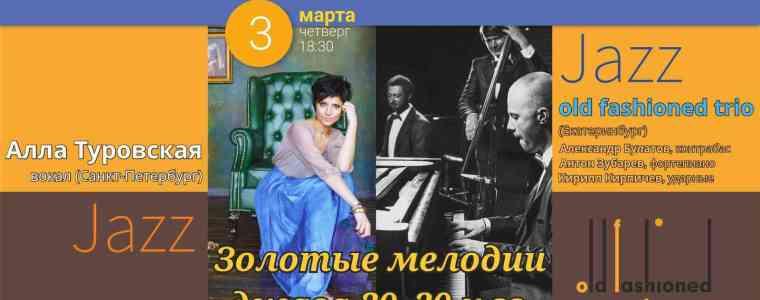 Золотые мелодии джаза
