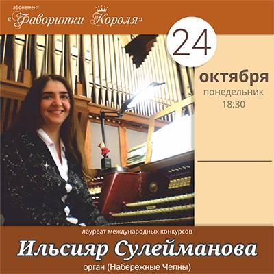 Ильсияр Сулейманова