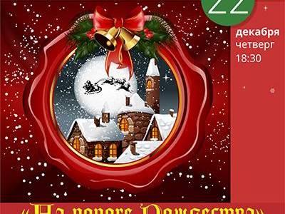 «На пороге Рождества»