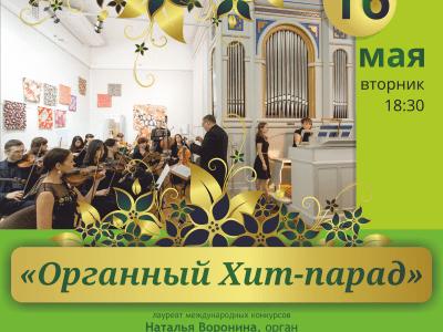 «Органный Хит-парад»