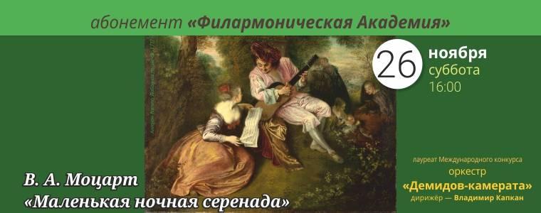В.А.Моцарт «Маленькая ночная серенада»