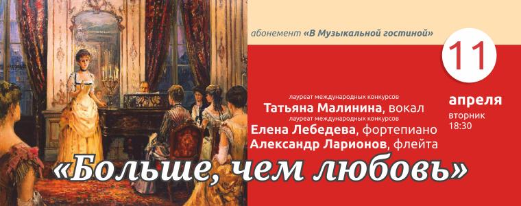 Нижнетагильская филармония приглашает в мир  оперетты с программой «Больше, чем любовь»