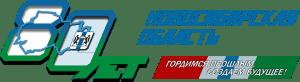 80лет Новосибирской области