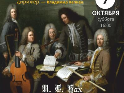 И. С. Бах Бранденбургский концерт № 5