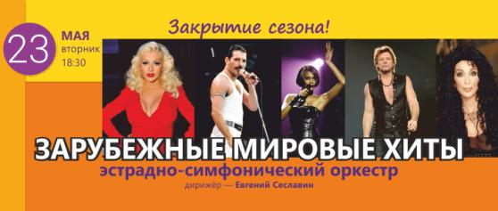 22 Концертный сезон филармония закроет фейерверком «Зарубежных мировых хитов»
