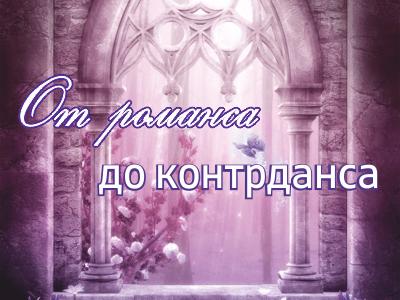 «От романса до контрданса»