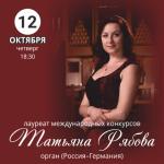 Татьяна Рябова