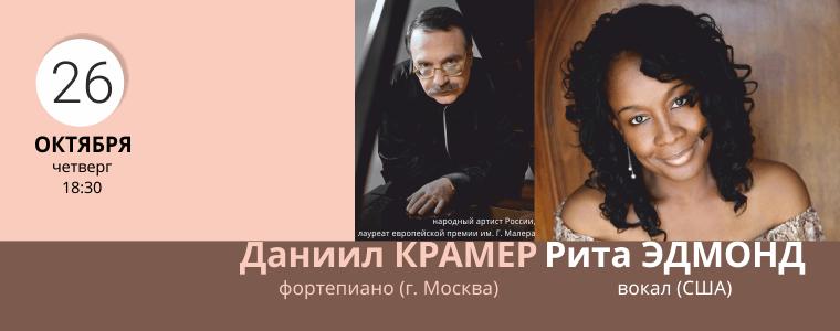 Искушение джазом с Даниилом КРАМЕРом и американской певицей Ритой Эдмонд!