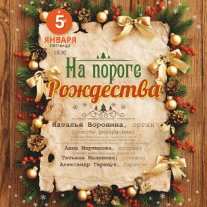 НА пороге Рождества