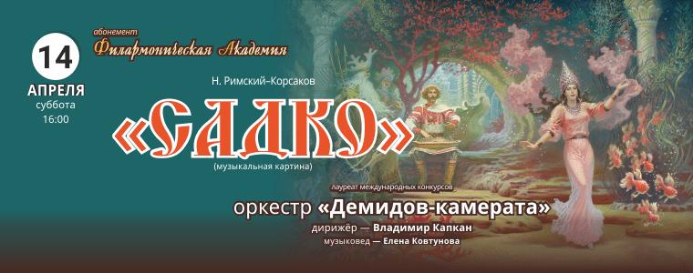 Нижнетагильская филармония приглашает погрузиться всказочный мир «Садко».
