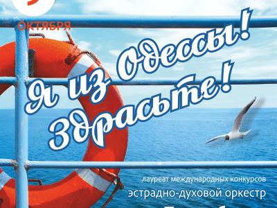 «Я из Одессы! Здрасьте!»