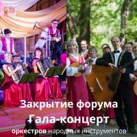 Закрытие Приваловского форума