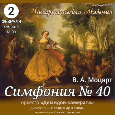 Симфония 40