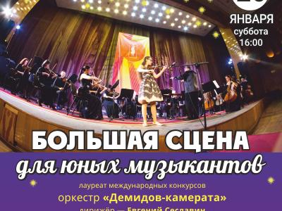 «Большая сцена для юных музыкантов»