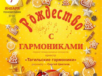 «Рождество сгармониками»
