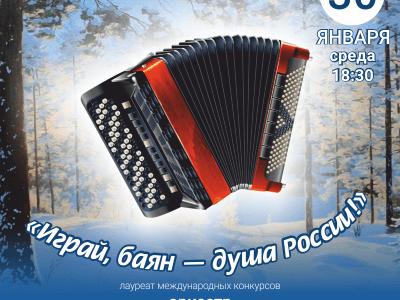 «Играй, баян — душа России!»
