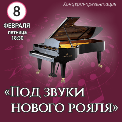 Под звуки нового рояля