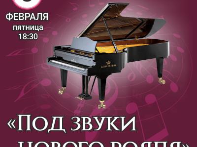 «Под звуки нового рояля»