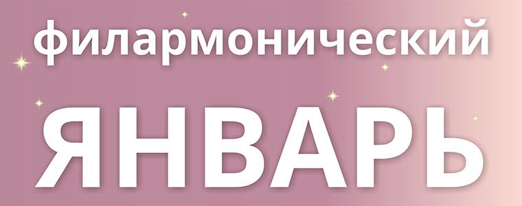 ФИЛАРМОНИЧЕСКИЙ ЯНВАРЬ