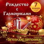 Рождество с гармониками2