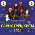 Саундтрек хиты 2021