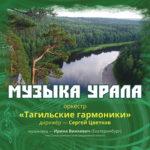 Музыка Урала