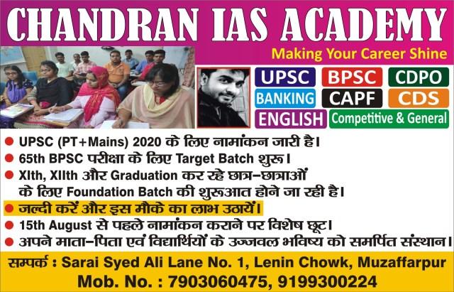 Chandran IAS_SM.jpg