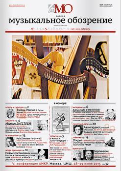 Вышел в свет № 5 май-июнь (383) 2015 газеты «Музыкальное обозрение»
