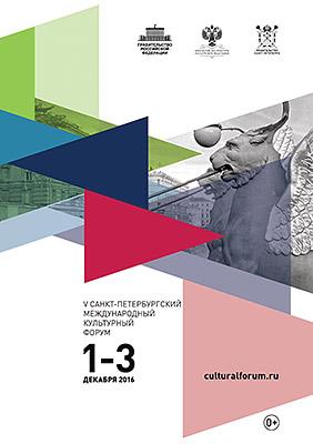 Пятый Санкт-Петербургский международный культурный форум