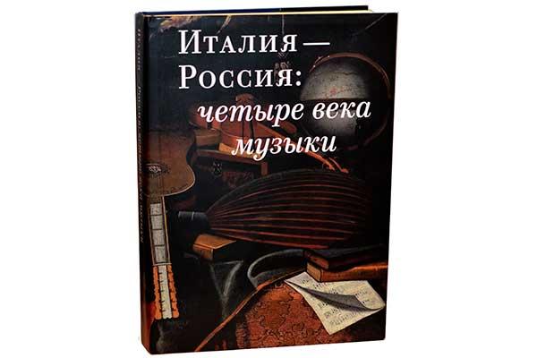 Книга года. «Италия-Россия: четыре века музыки»
