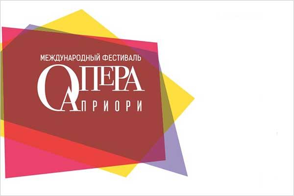 VI Международный фестиваль вокальной музыки «Опера Априори»