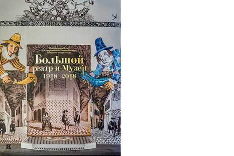 Вышла книга о музее Большого театра