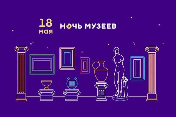 Ежегодная всероссийская акция «Ночь музеев»: 18 мая 2019