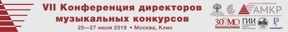 AMKR-conference980_banner2