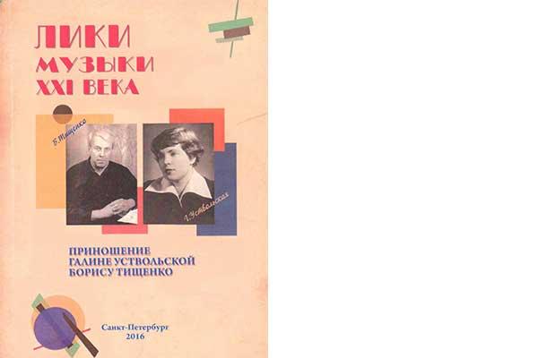 Книга «Лики музыки XX века. Приношение Галине Уствольской, Борису Тищенко»