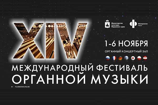 XIV Международный фестиваль органной музыки в Пермской филармонии