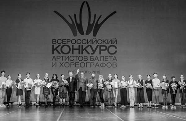 Объявлены имена лауреатов II Всероссийского конкурса артистов балета и хореографов