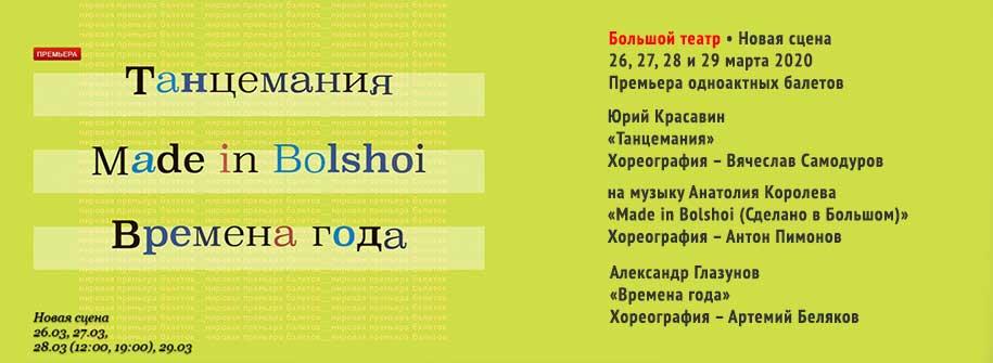 bolshoi_baleti_915