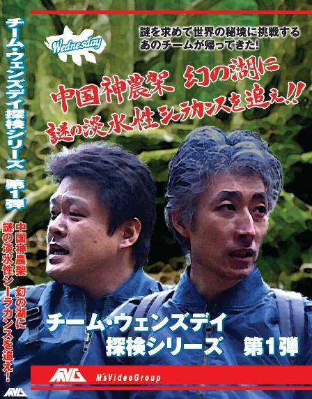 【DVD】チームウェンズデイ探検シリーズ1