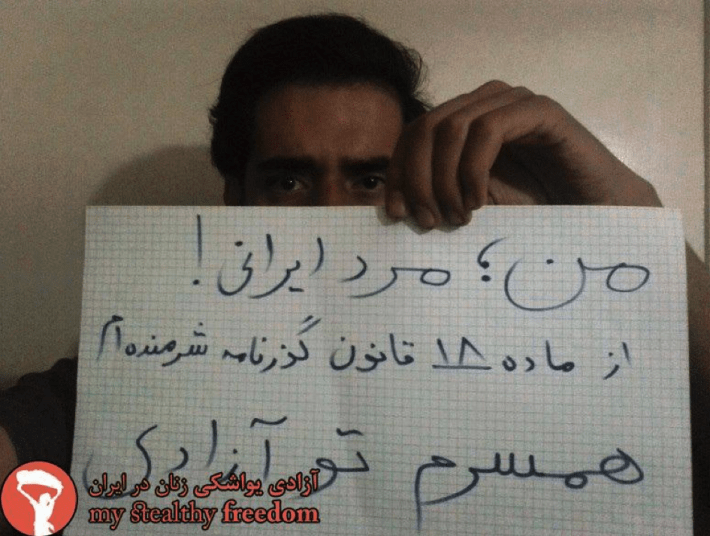 """""""I, an Iranian man, am ashamed of article 18 of the passport law, my wife! you are free."""""""