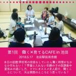 【募集開始】働く×育てるCafé の勉強会スタート!