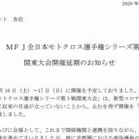 第3戦 関東大会も延期に - 2020 全日本モトクロス選手権シリーズ