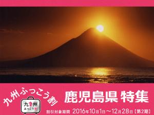 kagoshima_fukkouwari