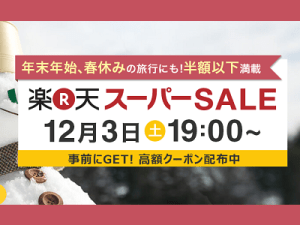 rakuten_supersale1203