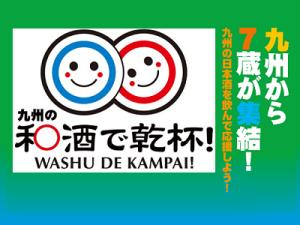 wasyu_kanpai