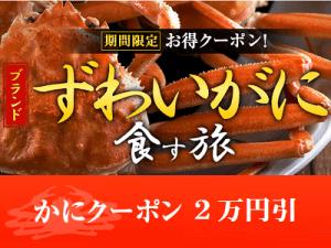 nihonkai-kaniwari
