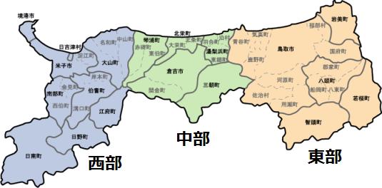 tottori_area